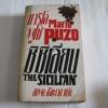 ซิซิเลี่ยน (The Sicilian) มาริโอ พูโซ่ เขียน สมพล สังขะเวส แปล***สินค้าหมด***