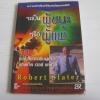 จะเป็นผู้ชนะ หรือผู้แพ้ Robert Slater เขียน ดร.สาโรจน์ โอพิทักษ์ชีวิน แปลและเรียบเรียง***สินค้าหมด***