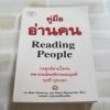 คู่มืออ่านคน (Reading People) พิมพ์ครั้งที่ 12 Jo-Ellan Dimitrius & Mark Mazzarella เขียน วรรณคำ แปลและเรียบเรียง