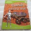 หุ่นยนต์แห่งอนาคต นิโคลัส บราซ เขียน กนกกาญจน์ เวชชวิสิษฎ์ แปล
