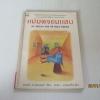 แม่มดจอมแสบ (Mr. Majeika and The Music Teacher) ฮัมเฟรย์ คาร์เพนเตอร์ เขียน ภัทธีรา แปลและเรียบเรียง***สินค้าหมด***
