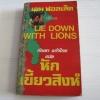 หักเขี้ยวสิงห์ (Lie Down with Lions) เคน ฟอลเล็ต เขียน กัณหา แก้วไทย แปล***สินค้าหมด***