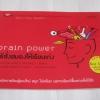 วิธีสั่งสมองให้เรียนเก่ง (Brain Power) พิมพ์ครั้งที่ 2 Christine Ward & Jan Daley เขียน หม่อมดุษฎี บริพัตร ณ อยุธยา แปลและเรียบเรียง***สินค้าหมด***