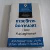 การบริหารจัดการเวลา (Time Management) Michael Roberto เขียน สุรีพร พึ่งพุทธคุณ แปล***สินค้าหมด***