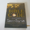 ถอดรหัสลับโลกาวินาศ (The Bible Code) กฤษฎา กฤษณะเศรณี เขียน***สินค้าหมด***