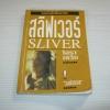 """สลิฟเวอร์ แอบมองไฮเทค (Sliver) ไอรา เลวิน เขียน """"วงษ์วรรธ"""" แปล"""