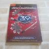ปริศนาสมบัติอัจฉริยะ เล่ม 3 ตอน จอมโจรจอมดาบ (The 36 Clues) ปีเตอร์ ลีแรนกิส เขียน งามพรรณ เวชชาชีวะ แปล