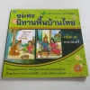 อมตะนิทานพื้นบ้านไทย ฉบับ 2 ภาษา ไทย-อังกฤษ เล่ม 3 พระรถเมรี นีลนารา เล่าเรือง***สินค้าหมด***