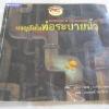 หนังสือชุดวิทยาศาสตร์แสนสนุก ผจญภัยในท่อระบายน้ำ ฉูเจียว เรื่อง จางร้วย, หลูหย่งเจี้ยน ภาพ ประพฤทธิ์ รัตนวิฬาร์ แปล