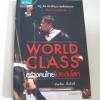 WORLD CLASS สร้างคนไทยไประดับโลก (กฏ 36 ข้อพัฒนาพลังสมองเพื่อความเป็นเลิศ) บัณฑิต อึ้งรังษี เขียน***สินค้าหมด***