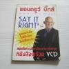 SAY IT RIGHT! แอนดรูว์ บิ๊กส์ เขียน (ไม่มี CD)