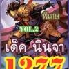 การ์ดยูกิแปลไทย 1377 เด็ค นินจา VOL.2