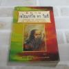 นิทานเลโอนาร์โด ดา วินซี (Fables et Legendes de Leonard de Vinci) เลโอนาร์โด ดา วินซี เขียน ดารณี เมืองมา แปลจากภาษาฝรั่งเศส