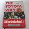 วิถึแห่งโตโยต้า (The Toyota Way) ฉบับปกแข็ง Dr.Jeffrey K. Liker เขียน ดร.วิทยา สุหฤทดำรง แปล***สินค้าหมด***
