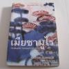 เมียซามูไร (Bride of a Samurai) พิมพ์ครั้งที่ 3 อากิ ทานิโม เขียน ศ.ดร.ยศ สันตสมบัติ แปลและเรียบเรียง***สินค้าหมด***