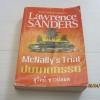 ปมฆาตกรรม (McHally's Trial) Lawrence Sanders เขียน สุวิทย์ ขาวปลอด แปล