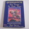 สุภาพบุรุษอัศวิน (The Knight In Rusty Armor) Robert Fisher เขียน นรนาท เนรมิตนักรบ แปลและเรียบเรียง***สินค้าหมด***