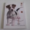 ภาษาลับ กายสุนัข โดย กองบก.เพ็ทแอนด์โฮม***สินค้าหมด***