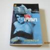 ปมปริศนา (The Memory of Eva Ryker) โดเนล เอ สแตนวู้ด เขียน สุมิตรา หรรษาหิรัญวดี แปล