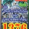 การ์ดยูกิแปลไทย 1376 เด็ค เสียงคำรามอันกึกก้อง บลูอาย ไวส์ ดราก้อน