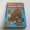 หนังสือชุดคณิตศาสตร์แสนสนุก ลำดับที่ 4 มนุษย์ต่างดาวเยือนโลก ชิเงะโอะ คาตะงิริ รวบรวม อันยิ อุจิยะมะ ภาพ กาญจนา ประสพเนตร แปล