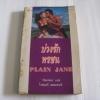 บ่วงรักทรชน (Plain Jane) โรสแมรี แฮมมอนด์ เขียน รวิพรรณ แปล***สินค้าหมด***