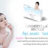 Cinderella Secret Snow Cap ซิลเดอเรลล่า ซีเครท สโนว์ อาหารเสริมเพื่อผิวขาว คืนความอ่อนเยาว์ ลดฝ้า กระ จุดด่างดำ ขนาด 30 แคปซูล(1 กล่อง)