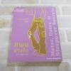 เรื่องใส ๆ ของวัยซ่า เล่ม 4 ตอน แผนค้างคืน (Mates, Dates & Sleppover Secrets) Cathy Hopkins เขียน ภูวดี ตู้จินดา แปล