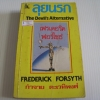 ลุยนรก (The Devil's Alternative) Frederick Forsyth เขียน กำจาย ตะเวทิพงศ์ แปล***สินค้าหมด***