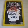 NATIONAL GEOGRAPHIC ฉบับภาษาไทย อัศจรรย์สมองวัยรุ่น ตุลาคม 2554***สินค้าหมด***