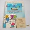 ขบวนการหนอนหนังสือ ตอน มนุษย์ต่างดาวบุก (Bookworm Adventures IV) อ.อิสริยาภรณ์ แปลและเรียบเรียง***สินค้าหมด***