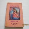 ปิศาจแห่งรัก (Jester's Girl) เคท วอร์คเกอร์ เขียน รสวัลย์ แปล***สินค้าหมด***