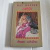 เวทีรัก (Once Upon A Time... Golden Threads) Kay Hooper เขียน กัณหา แก้วไทย แปล***สินค้าหมด***