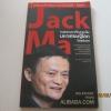 ๋Jack Ma คนธรรมดาที่กลายเป็นมหาเศรษฐีโลกในพริบตา (Billionaire from alibaba.com) โดย ภัทระ ฉลาดแพทย์และวชิระ จึง***สินค้าหมด***
