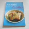 จานอร่อยจากถั่วเหลือง เต้าหู้ เต้าเจี้ยว มิโซะ โดย Health & Cuisine Kitchen***สินค้าหมด***