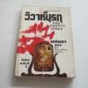 วิวาห์นรก (The Pretty Ones) พิมพ์ครั้งที่ 2 Dorothy Eden เขียน มนันยา แปล