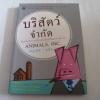 บริสัตว์จำกัด (ANIMALS, INC.) Kenneth A.Tucker & Vandana Allman เขียน ครูเคท แปล***สินค้าหมด***