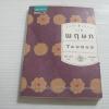 รู้ใจคน 12 ราศี ราศีพฤษ (Taurus) อิชิอิ ยุคะริ เขียน วรรณจันทร์ แปล