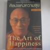 ศิลปะแห่งความสุข (The Art of Happiness) ดาไลลามะที่ 14 และโฮเวิร์ด ซี.คัทเลอร์ เขียน วัชรีวรรณ ชัยวรศิลป์ แปล***สินค้าหมด***