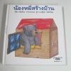 น้องหมีสร้างบ้าน พิมพ์ครั้งที่ 4 ชิเงโอะ วาทานาเบะ เรื่อง ยาสุโอะ โอโทโมะ ภาพ พรอนงค์ นิยมค้า แปล***สินค้าหมด***