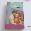 มะลิป่า (Wild Jasmine) Yvonne Whittal เขียน เยาวดี แปล ***สินค้าหมด***