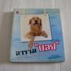"""อาราม """"บอย"""" หมาไทยหัวใจฝาหรั่ง โดย ปิยพงศ์ ศิริทัพ เขียน"""