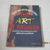 ศิลปะแห่งการชนะใจคน (The Art of Persuasion) อนันยช เรียบเรียง***สินค้าหมด***