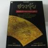 ฮวงจุ้ย ศาสตร์แห่งการพยากรณ์ทำเลดีร้าย (Feng Shui) อำนวยชัย ปฏิพัทธ์เผ่าพงศ์ แปล***สินค้าหมด***
