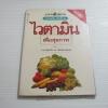อาหารและสุขภาพ ฉบับเสริม อันดับ 2 ไวตามินเพื่อสุขภาพ พ.อ.หญิงศรีนวล เจียจันทร์พงษ์ เขียน