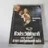 ชีวประวัติห้านาที เล่ม 1 (Five Minutes Biographies) พิมพ์ครั้งที่ 5 เดล คาเนร์กี้ เขียน อาษา ขอจิตเมตต์ แปล***สินค้าหมด***