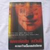 ถอดรหัสลับ ดาวินซี ความจริงเบื้องหลังนิยาย Amy Welborn เขียน ธีรกร เกียรติบรรลือ แปล