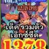 การ์ดยูกิแปลไทย 1378 เด็ค รวมตัว เอ็กซีด VOL.3