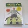วิธีพูดภาษาอังกฤษเหมือนฝรั่ง (ภาษาอังกฤษง่ายนิดเดียว เล่ม 1) พิมพ์ครั้งที่ 30 แอนดรูว์ บิ๊กส์ เขียน***สินค้าหมด***