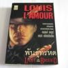 พันธุ์ทรหด (Last of The Breed) Louis L'amour เขียน มาลา แย้มเอิบสิน แปล***สินค้าหมด***